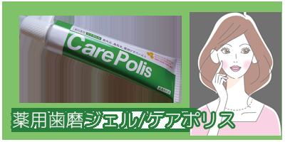 薬用歯磨ケアポリス