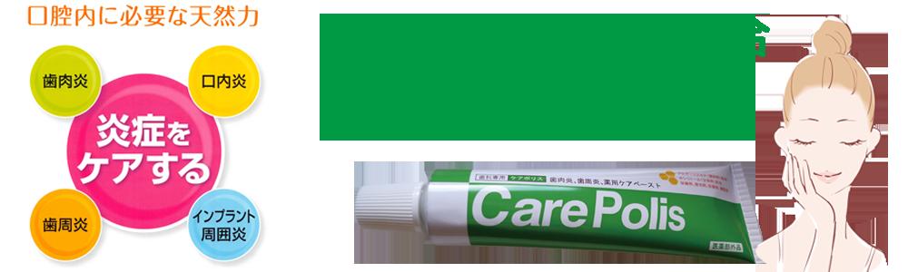高濃度プロポリス配合 薬用歯磨剤ケアポリス