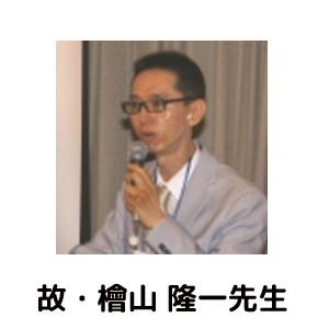 檜山隆一先生