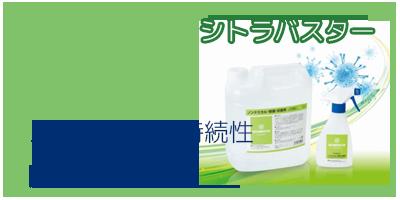 ノンケミカル持続性除菌・抗菌剤  シトラバスター