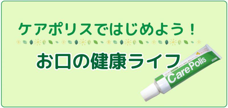 ケアポリス お口の健康ライフ